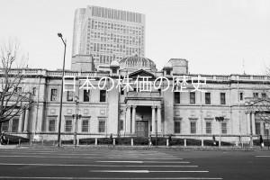日経平均が8000倍に?日本の株価の歴史を調べてみると凄いことが分かります