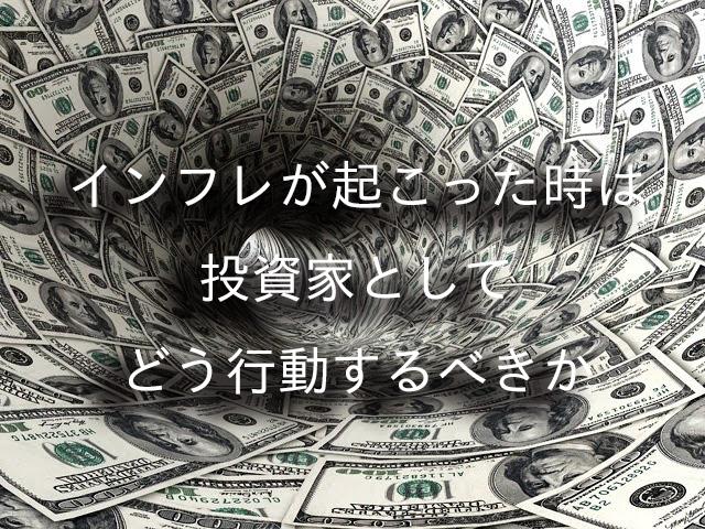 インフレが起こった時は 投資家として どう行動するべきか