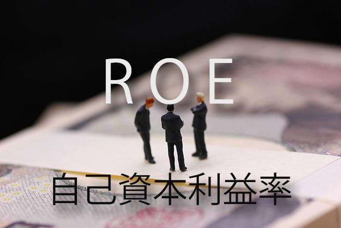 株式投資の基本指標『ROE(自己資本利益率)』を見極める