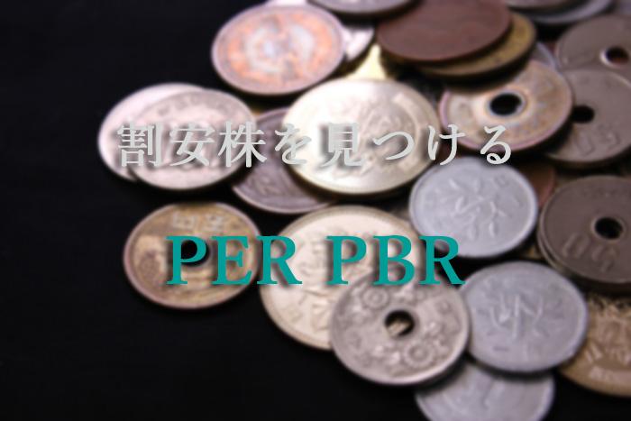 割安株を見つけるために必要な『PER(株価収益率)とPBR(株価純資産倍率)』を見極める