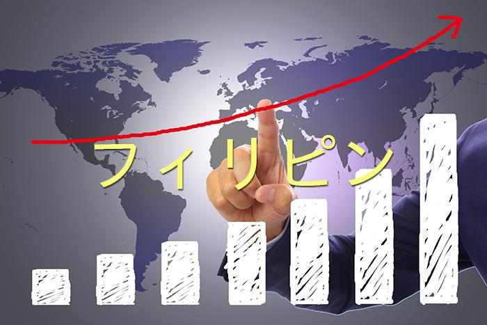 フィリピン共和国への海外投資