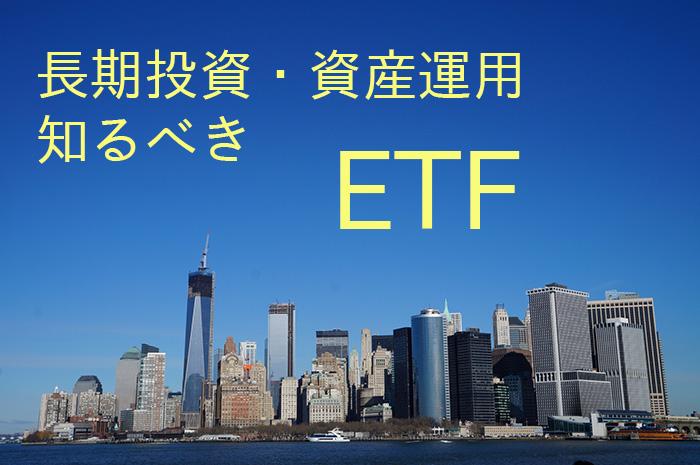 長期投資・資産運用するなら覚えておくべきETF『初心者編』