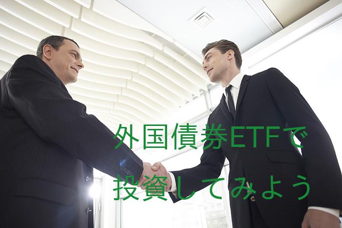 安心・安全・安定の高利回りな債券投資で資産運用してみよう『外国債券ETFで投資』