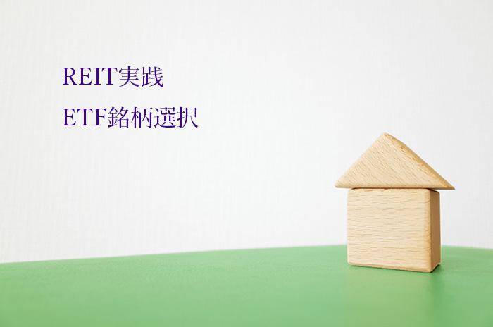 REIT(リート)ETFで資産運用してみよう『J−REIT(リート)実践 ETF銘柄選択』