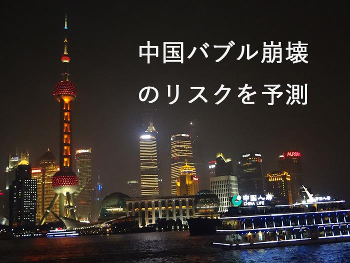 バブル崩壊の歴史を紐解き中国バブル崩壊のリスクを予測しよう