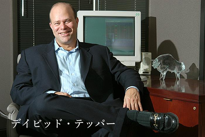 偉大なる投資家『デイビッド・テッパー』