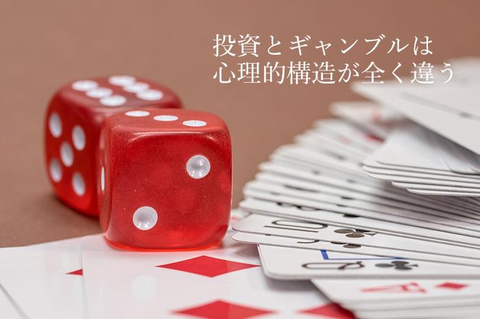 投資とギャンブルは心理的構造が全く違う