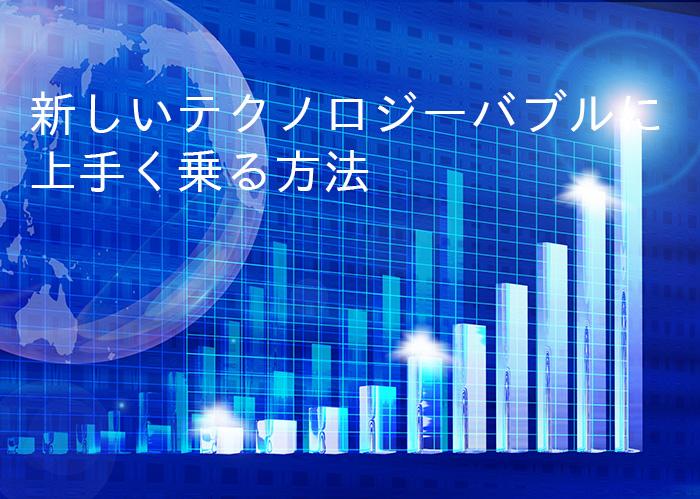 新しいテクノロジーバブルに上手く乗るための方法『市場シェア10%台を狙おう』