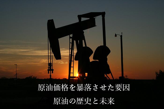 原油価格を暴落させた要因と原油の歴史と未来『需要と供給のバランス』