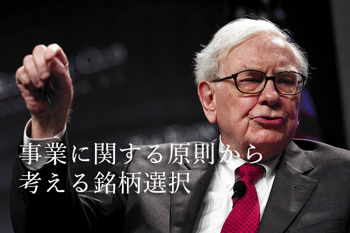 ウォーレン・バフェットから学ぶ投資の心得『事業に関する原則から考える銘柄選択』