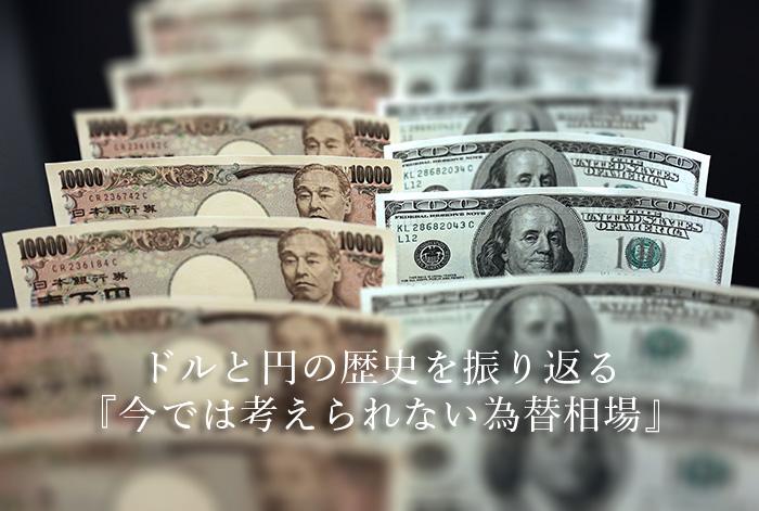 ドルと円の歴史を振り返る『今では考えられない為替相場』