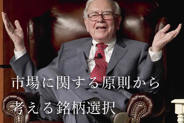 ウォーレン・バフェットから学ぶ投資の心得『市場に関する原則から考える銘柄選択』