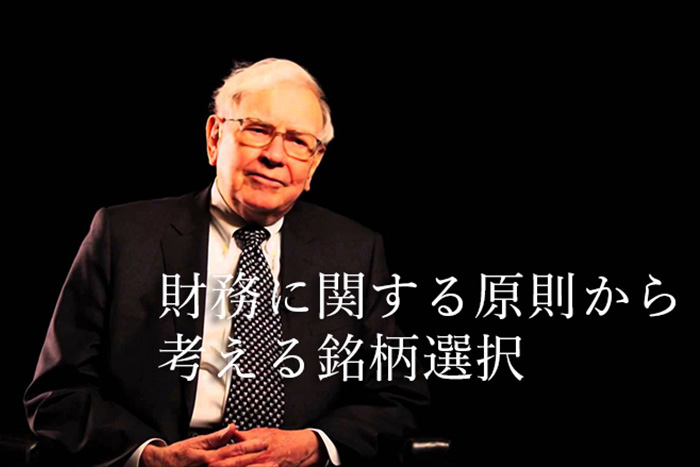 ウォーレン・バフェットから学ぶ投資の心得『財務に関する原則から考える銘柄選択』