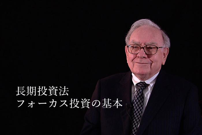 ウォーレン・バフェットが勧める高利回りの長期投資法『フォーカス投資の基本』