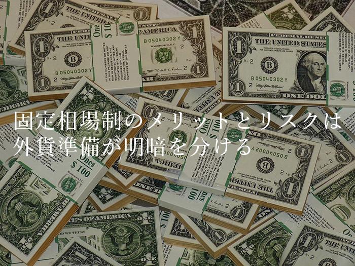 固定相場制のメリットとリスクは外貨準備が明暗を分ける