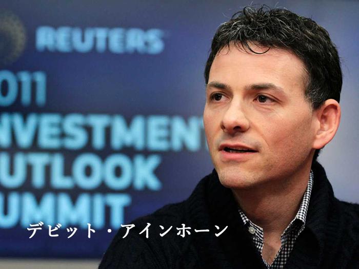 デビット・アインホーンから学ぶ投資の心得『本当に正しい情況を見抜く投資術』