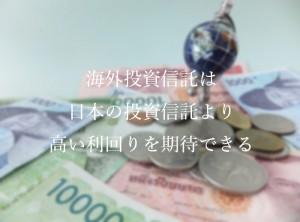 海外投資信託は日本の投資信託より高い利回りを期待できる