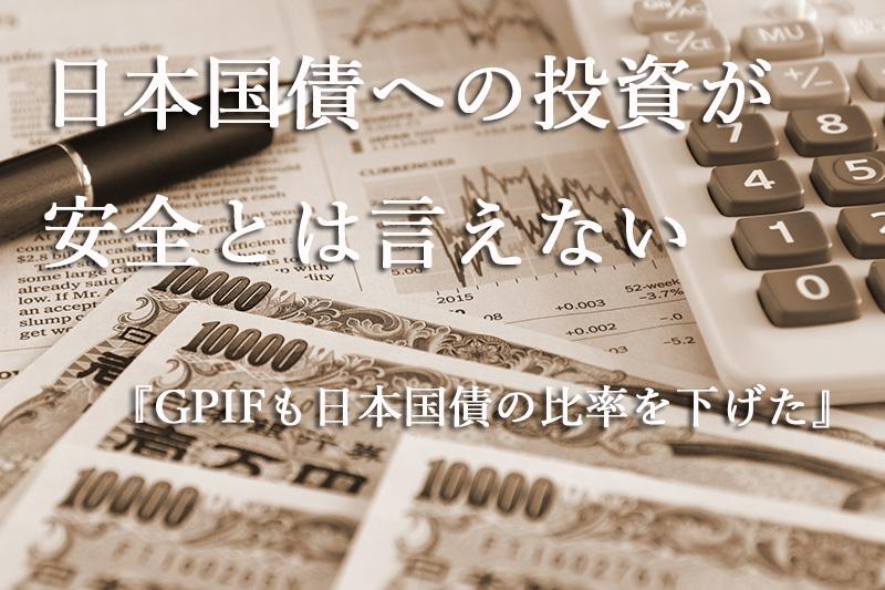 日本国債への投資が安全とは言えない『GPIFも日本国債の比率を下げた』