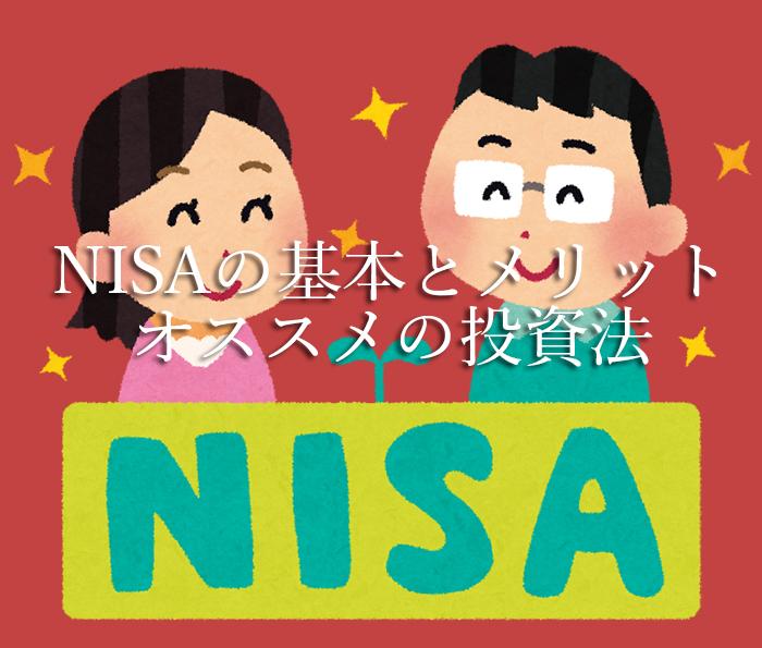 NISAの基本とメリットを踏まえたオススメの投資方法