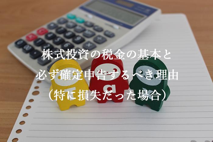 株式投資の税金の基本と必ず確定申告するべき理由(特に損失だった場合)