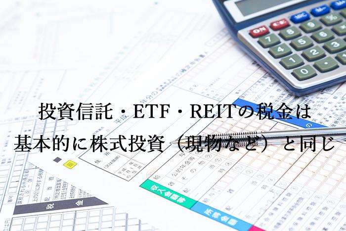 投資信託・ETF・REITの税金は基本的に株式投資(現物など)と同じ