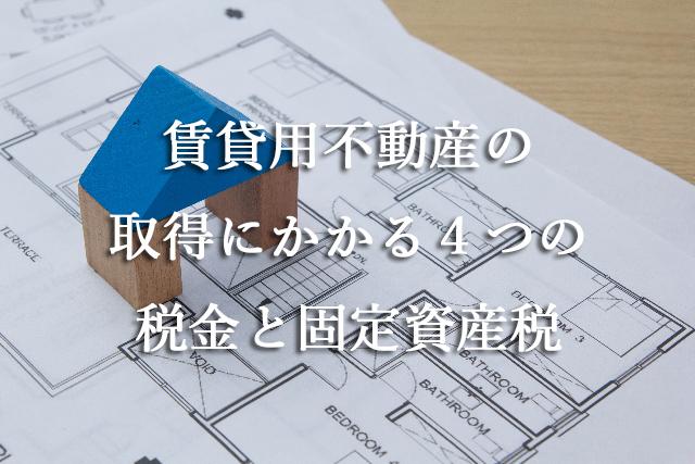 賃貸用不動産の取得にかかる4つの税金と固定資産税