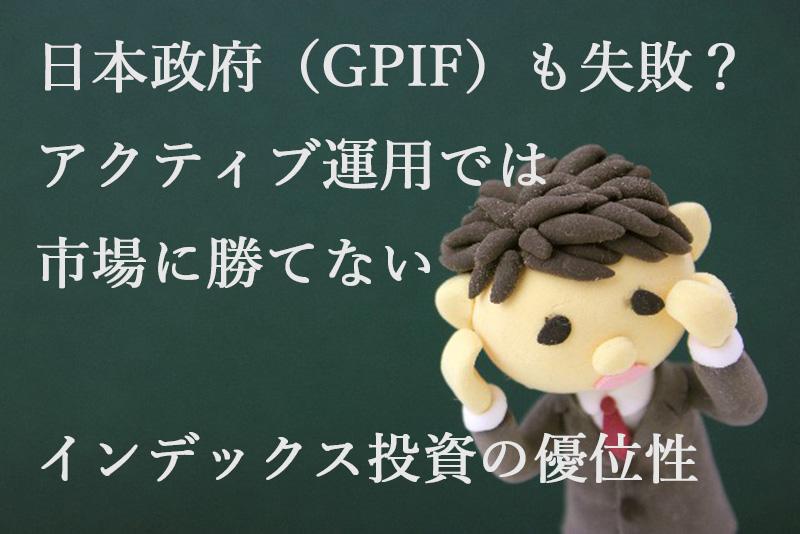 過去に日本政府(GPIF)も失敗?アクティブ運用では市場に勝てない『インデックス投資の優位性』
