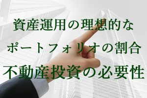 資産運用の理想的なポートフォリオの割合と不動産投資の必要性