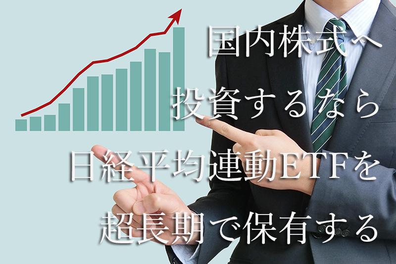 国内株式へ投資するなら日経平均連動ETFを超長期で保有する『株式投資初心者』