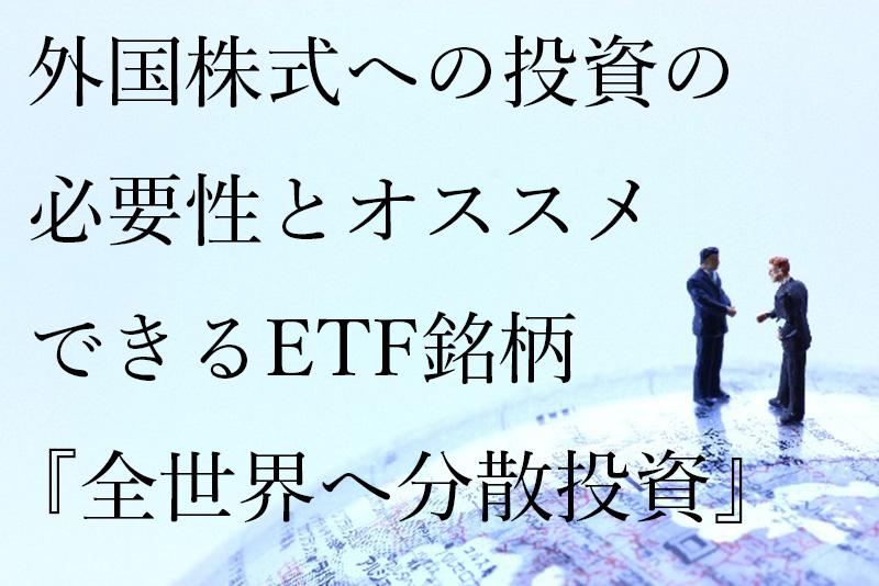 外国株式への投資の必要性とオススメできるETF銘柄 『全世界へ分散投資』