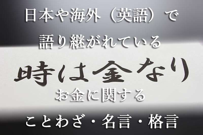 日本や海外(英語)で語り継がれているお金に関することわざ・名言・格言