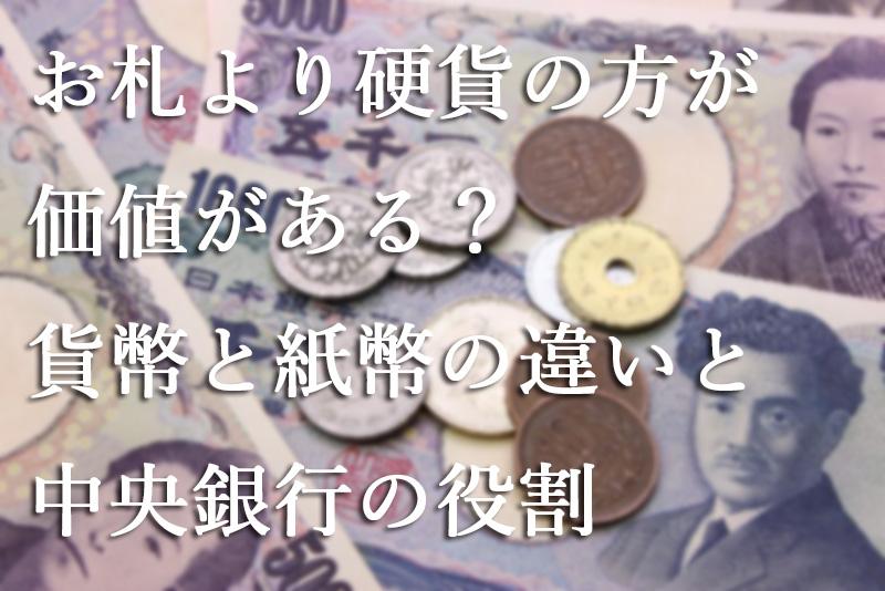 『お札より硬貨の方が価値がある?』貨幣と紙幣の違いと中央銀行の役割