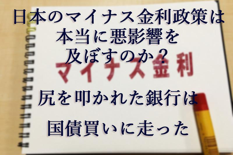 日本のマイナス金利政策は本当に悪影響を及ぼすのか?尻を叩かれた銀行は国債買いに走った