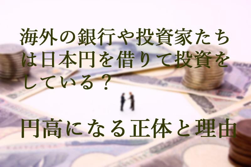 海外の銀行や投資家たちは日本円を借りて投資をしている?『円高になる正体と理由』