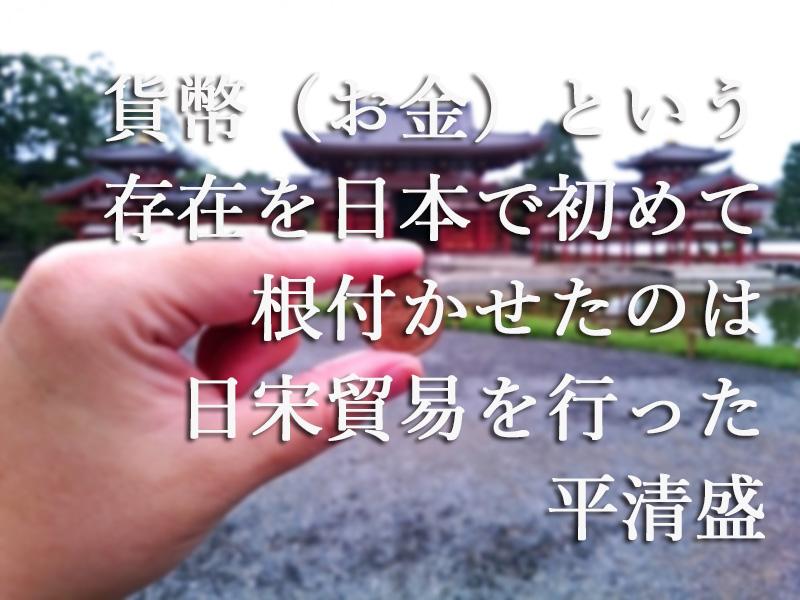 貨幣(お金)という存在を日本で初めて根付かせたのは日宋貿易を行った平清盛