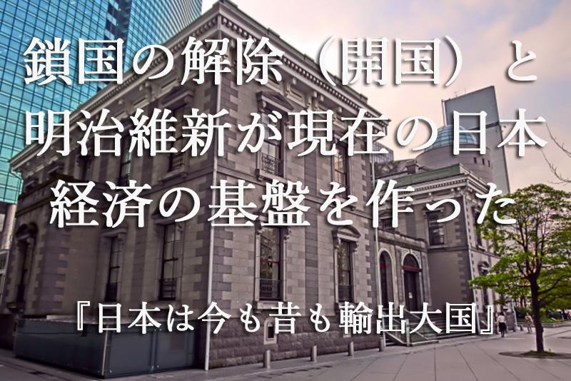 鎖国の解除(開国)と明治維新が現在の日本経済の基盤を作った『日本は今も昔も輸出大国』