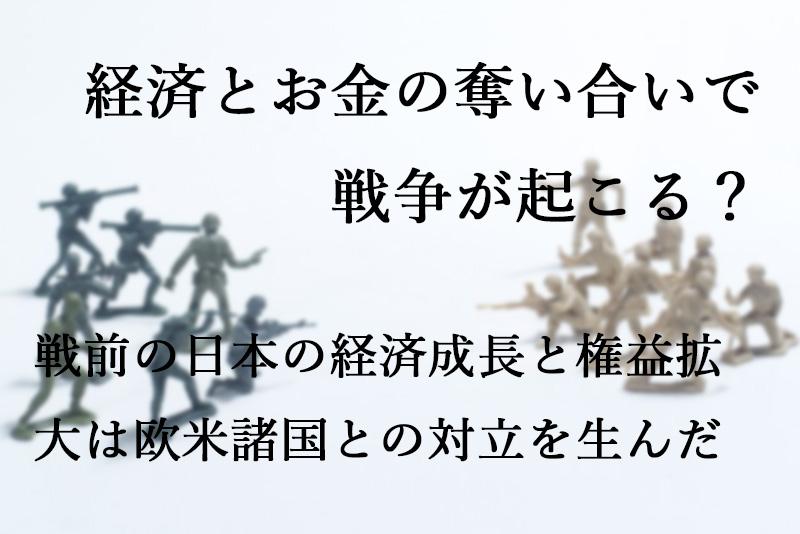 経済とお金の奪い合いで戦争が起こる?戦前の日本の経済成長と権益拡大は欧米諸国との対立を生んだ