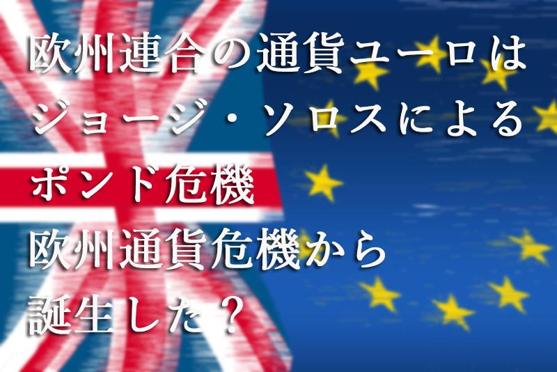 欧州連合の通貨ユーロはジョージ・ソロスによるポンド危機・欧州通貨危機から誕生した?