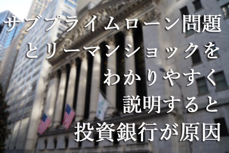 サブプライムローン問題とリーマンショックをわかりやすく説明すると投資銀行が原因