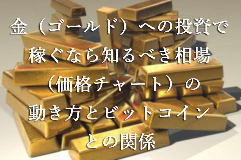 金(ゴールド)への投資で稼ぐなら知るべき相場(価格チャート)の動き方とビットコインとの関係