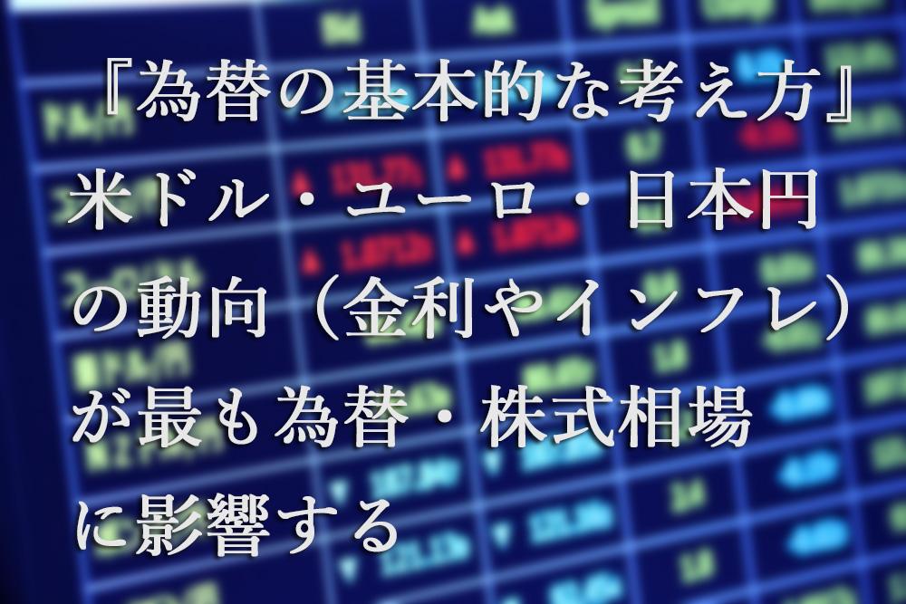 『為替の基本的な考え方』米ドル・ユーロ・日本円の動向(金利やインフレ)が最も為替・株式相場に影響する