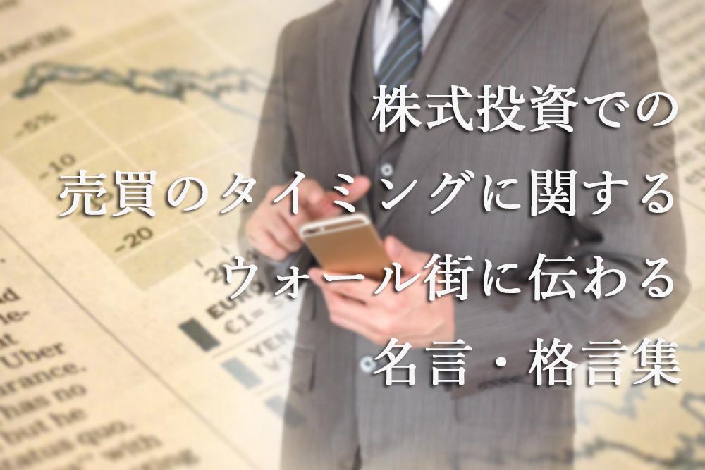 株式投資での売買のタイミングに関するウォール街に伝わる名言・格言集