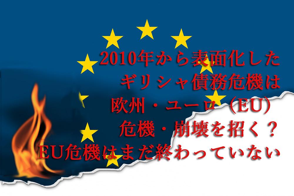2010年から表面化したギリシャ債務危機は欧州・ユーロ(EU)危機・崩壊を招く?『EU危機はまだ終わっていない』